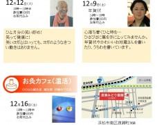 イベント日程(11~12月)