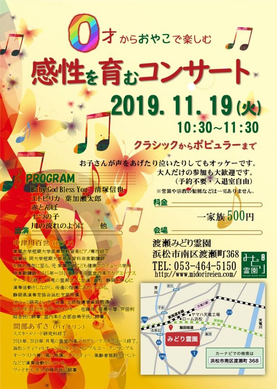 コンサート201911