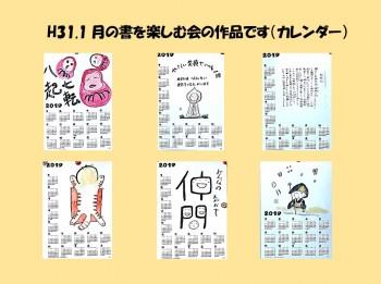 H31.1月カレンダー