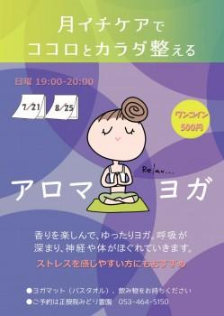 トンボ付アロマヨガA4RGBのコピーのコピー
