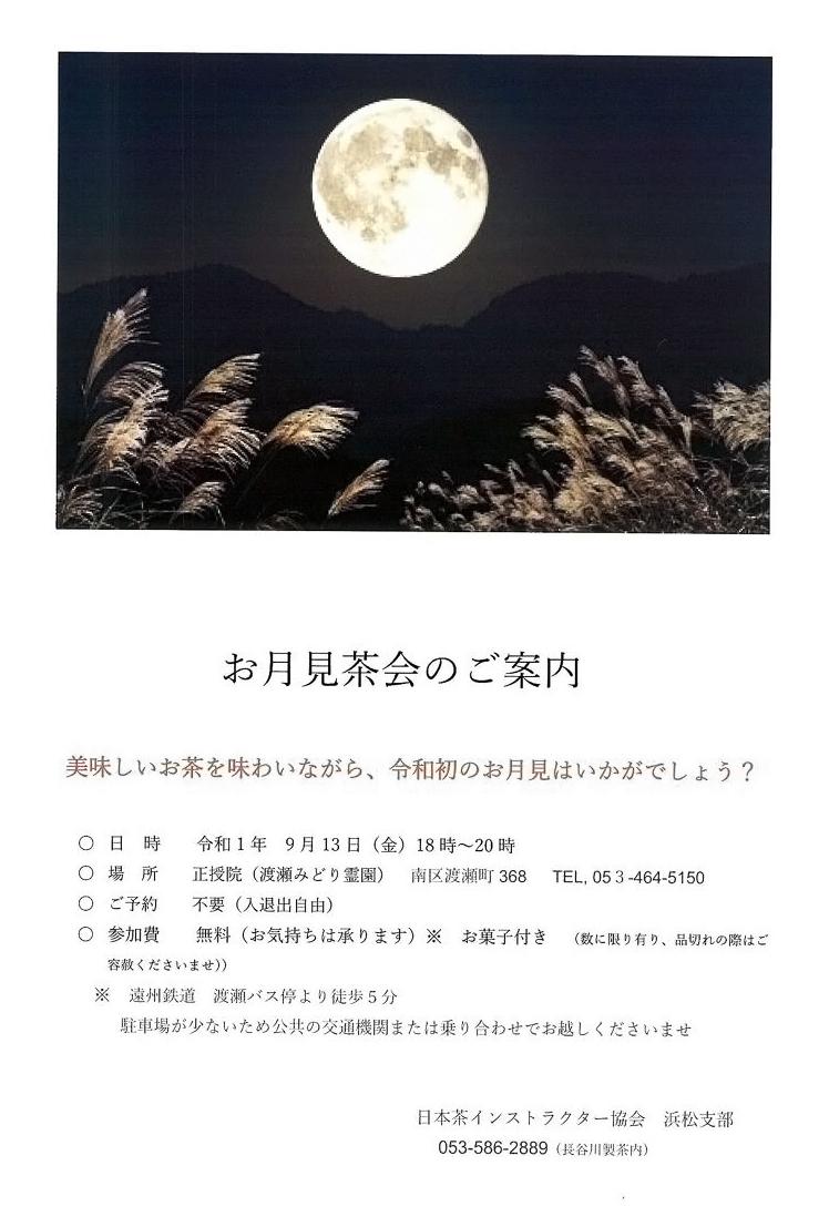 お月見茶会